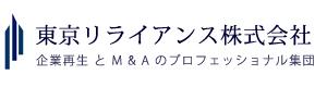 東京リライアンス株式会社|企業再生とM&Aのプロフェッショナル集団